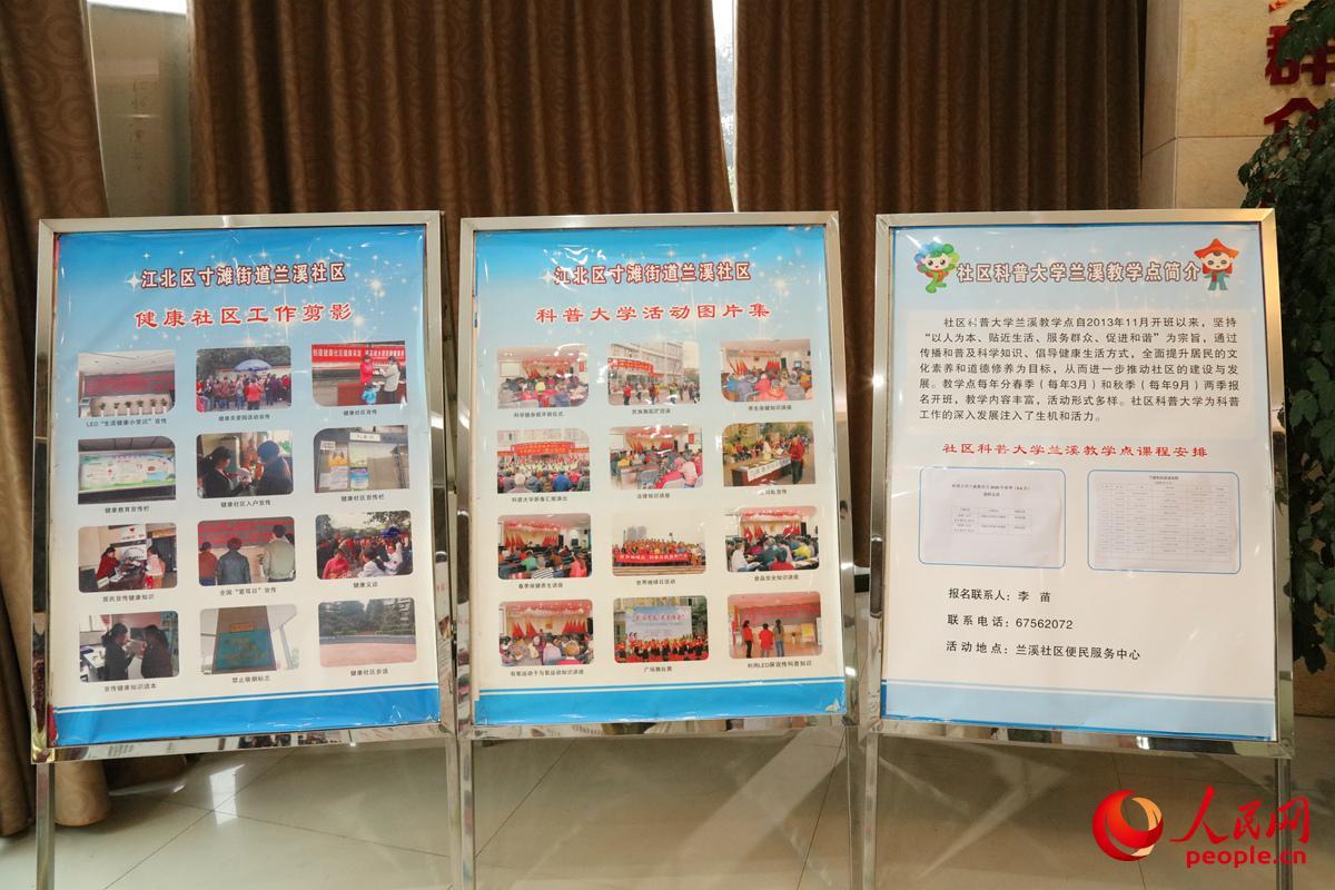 重庆市江北区科协发挥商业中心优势 将科普建设规模化